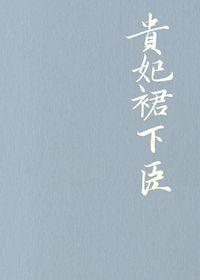 宫廷侯爵、穿越题材的古言宫斗小说推荐