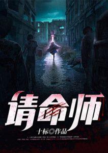 灵异惊悚题材的悬疑小说推荐《请命师》作者:十标