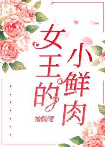 娱乐圈背景的姐弟恋甜爽文推荐《女王的小鲜肉》