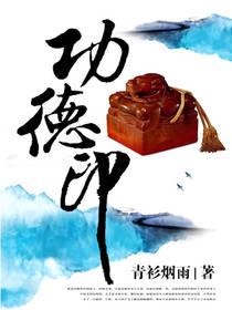 想象力丰富的玄幻修仙甜宠小说推荐《功德印》