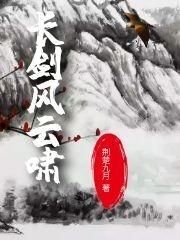 长剑风云啸