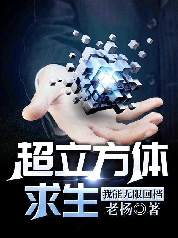超立方体求生:我能无限回档