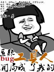 系统bug,开局成了我的工具人